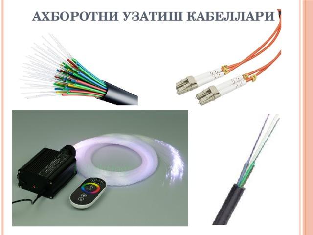 Ахборотни узатиш кабеллари