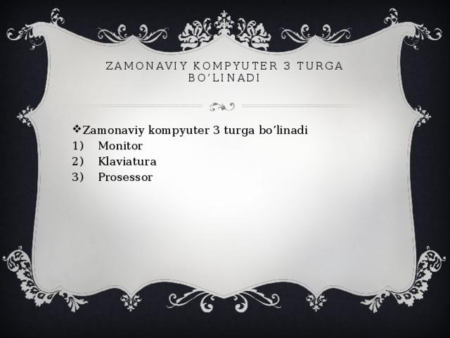 Zamonaviy kompyuter 3 turga bo'linadi