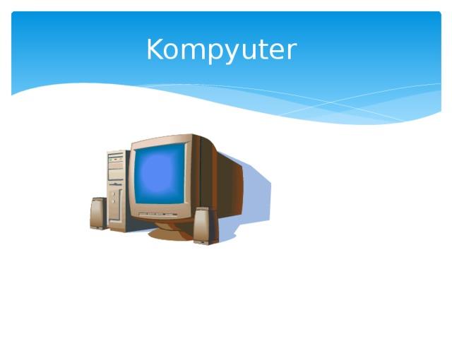 Kompyuter
