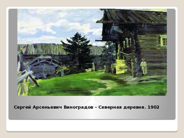 Сергей Арсеньевич Виноградов–Северная деревня. 1902