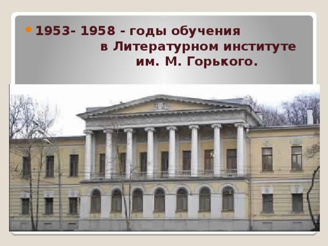 1953- 1958 - годы обучения  в Литературном институте  им. М. Горького.