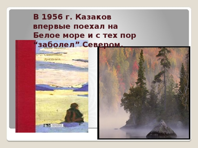 """В 1956 г. Казаков впервые поехал на Белое море и с тех пор """"заболел"""" Севером."""