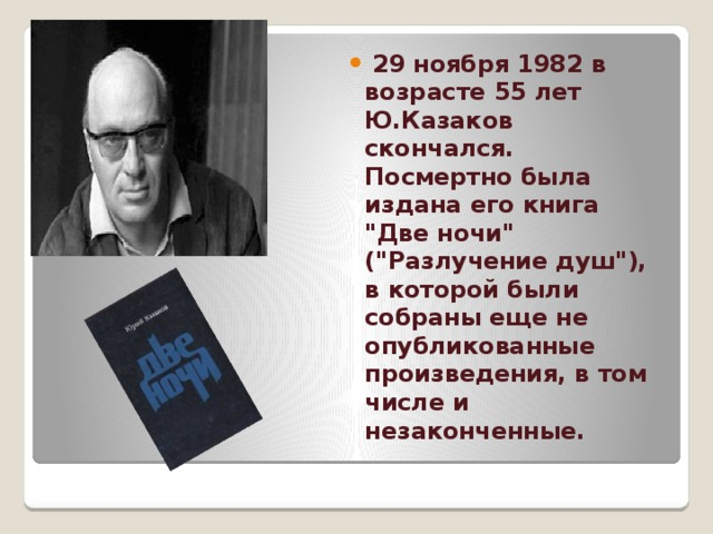 29 ноября 1982 в возрасте 55 лет Ю.Казаков скончался. Посмертно была издана его книга