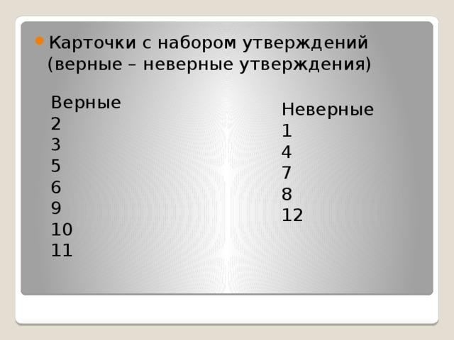 Карточки с набором утверждений (верные – неверные утверждения)