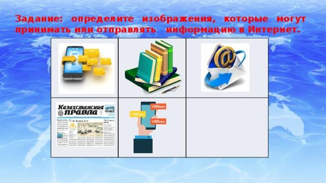Задание: определите изображения, которые могут принимать или отправлять информацию в Интернет.