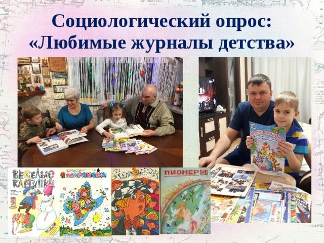 Социологический опрос:  «Любимые журналы детства»