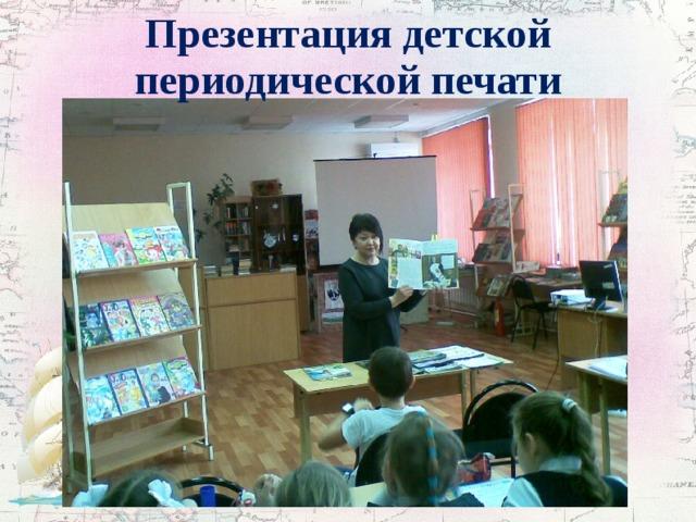 Презентация детской периодической печати