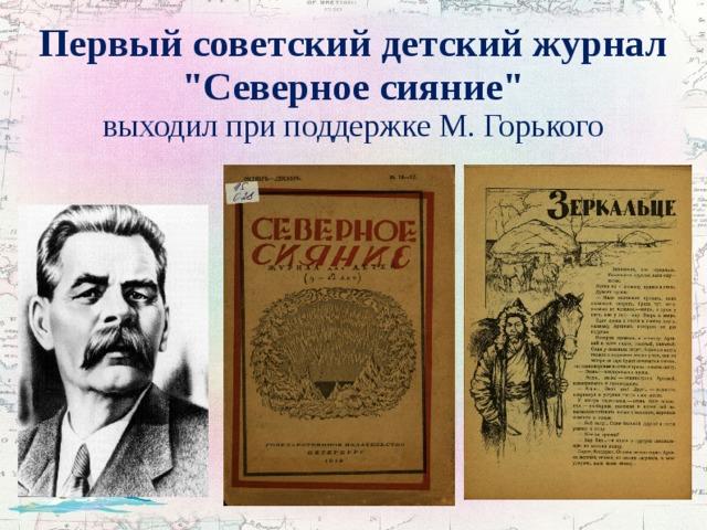Первый советский детский журнал