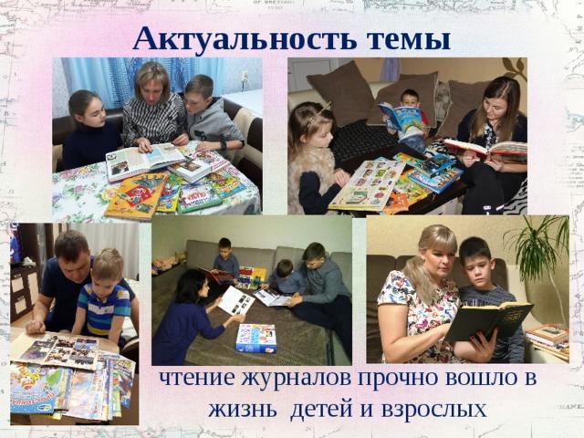 Актуальность темы чтение журналов прочно вошло в жизнь детей и взрослых