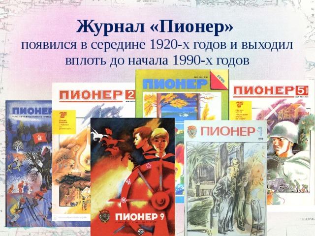 Журнал «Пионер»  появился в середине 1920-х годов и выходил вплоть до начала 1990-х годов
