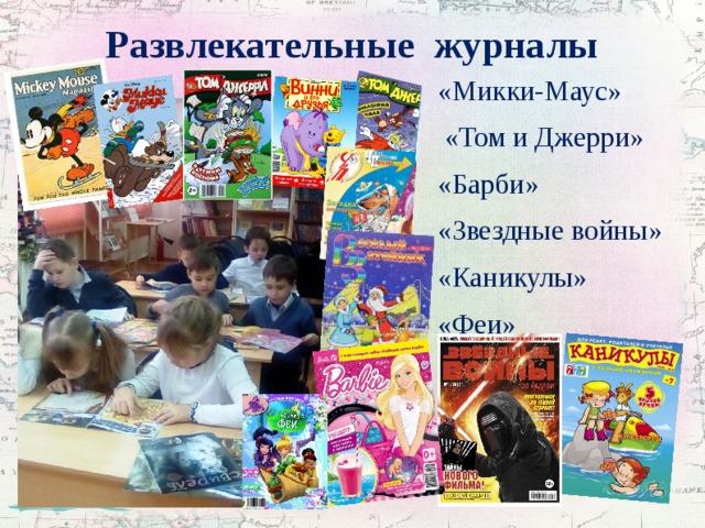 Развлекательные журналы «Микки-Маус»  «Том и Джерри» «Барби» «Звездные войны» «Каникулы» «Феи»