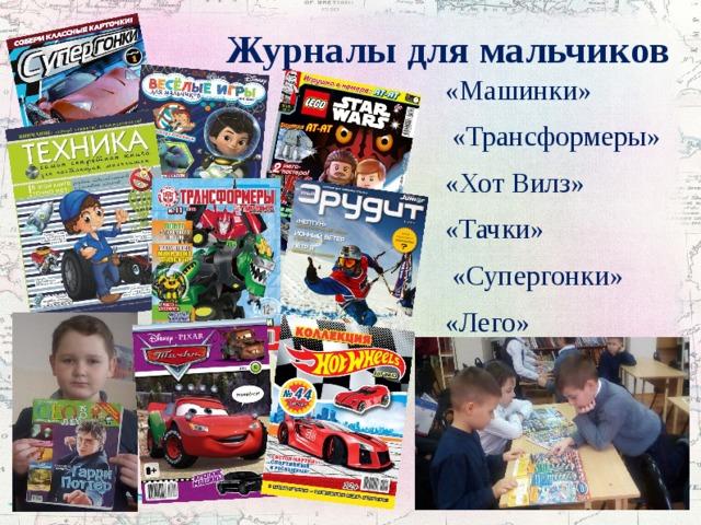 Журналы для мальчиков «Машинки»  «Трансформеры» «Хот Вилз» «Тачки»  «Супергонки» «Лего»