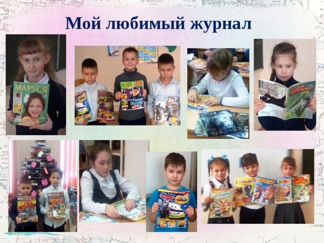 Мой любимый журнал
