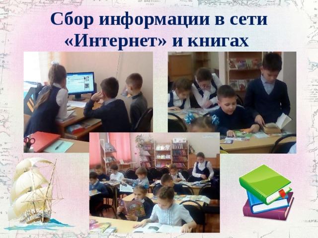 Сбор информации в сети «Интернет» и книгах