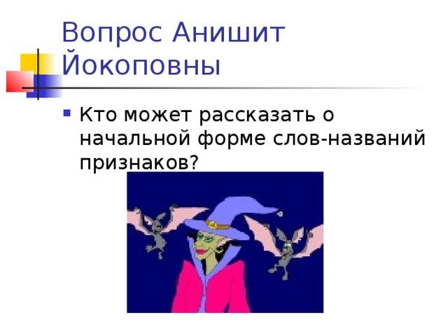 Вопрос Анишит Йокоповны