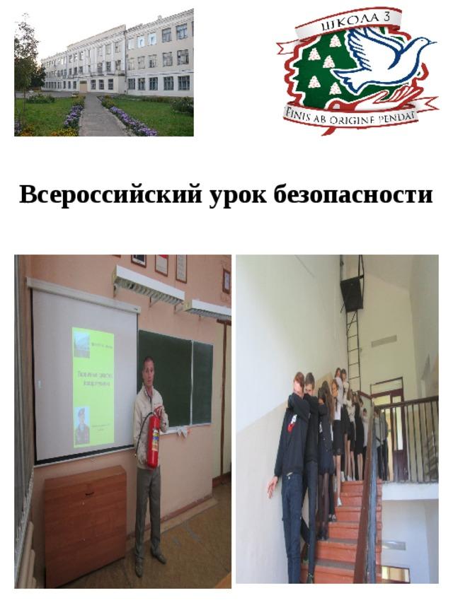 Всероссийский урок безопасности