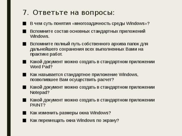 7.  Ответьте на вопросы: