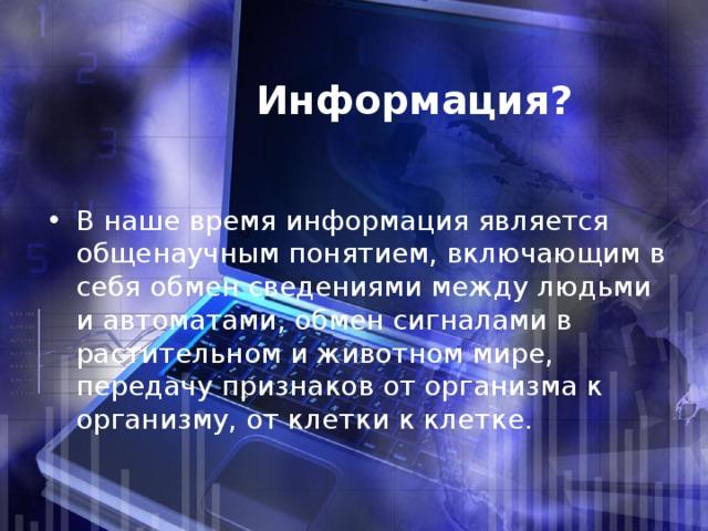 Информация?