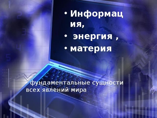 Информация,  энергия , материя