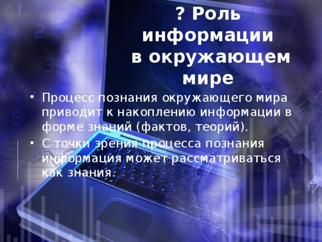 ? Роль информации  в окружающем мире