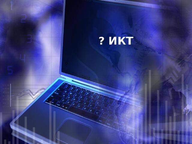 ? ИКТ