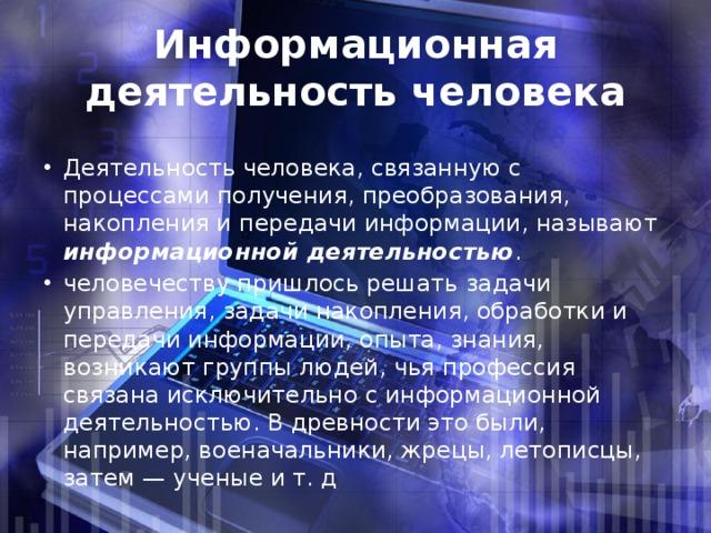Информационная деятельность человека