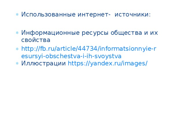 Использованные интернет- источники:  Информационные ресурсы общества и их свойства http://fb.ru/article/44734/informatsionnyie-resursyi-obschestva-i-ih-svoystva Иллюстрации https://yandex.ru/images/