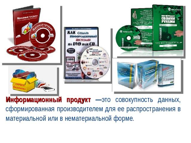 Информационный продукт — это совокупность данных, сформированная производителем для ее распространения в материальной или в нематериальной форме.