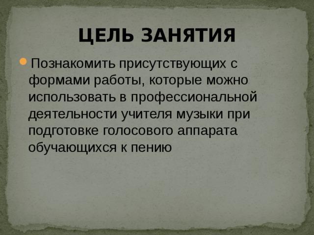 ЦЕЛЬ ЗАНЯТИЯ