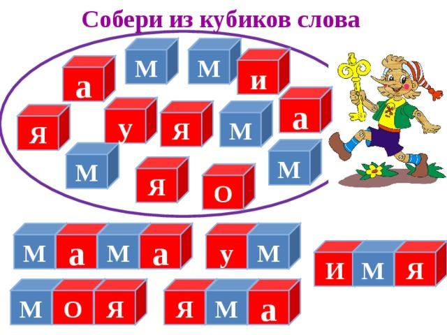 Собери из кубиков слова М М и а а у М Я Я М М Я О у а М а М М М И Я а М Я Я О М