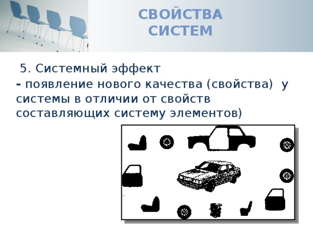 Свойства систем 5. Системный эффект - появление нового качества (свойства) у системы в отличии от свойств составляющих систему элементов)