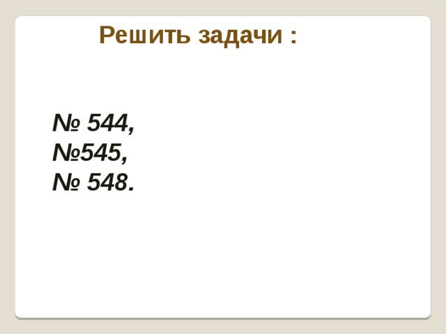 Решить задачи : № 544, № 545, № 548.