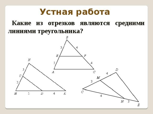 Устная работа Какие из отрезков являются средними линиями треугольника?
