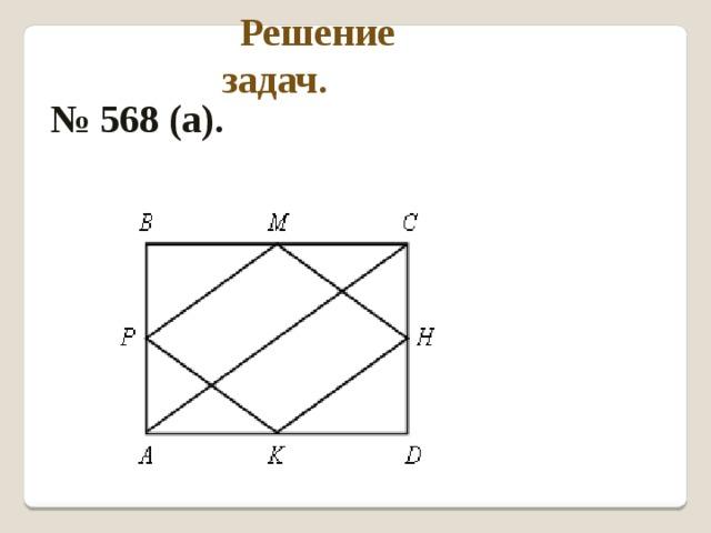 Решение задач. № 568 (а).