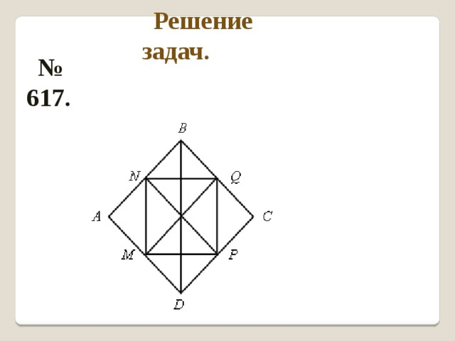 Решение задач. № 617.