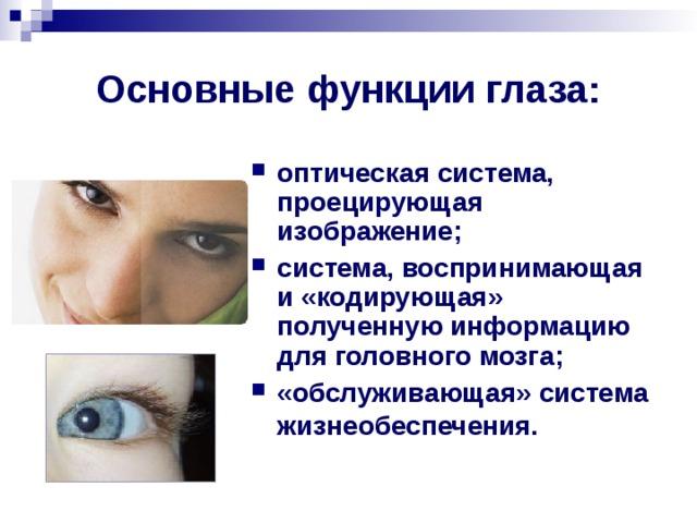 Основные функции глаза: