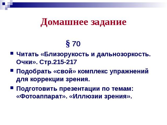 Домашнее задание  § 70
