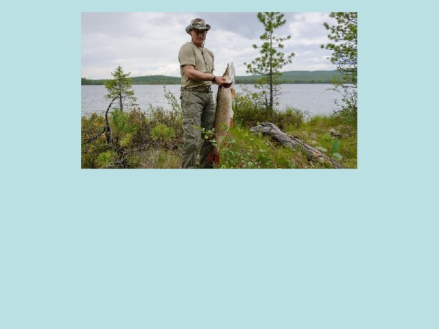 Another hobby of the President of Russia is fishing. Once he spent a few hours with a fishing rod. As a result he was lucky to catch a 21 kilogram pike. It happened in Tyva Republic.