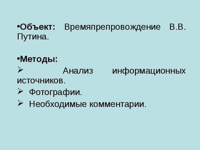 Объект: Времяпрепровождение В.В. Путина.   Методы:  Анализ информационных источников.  Фотографии.  Необходимые комментарии.