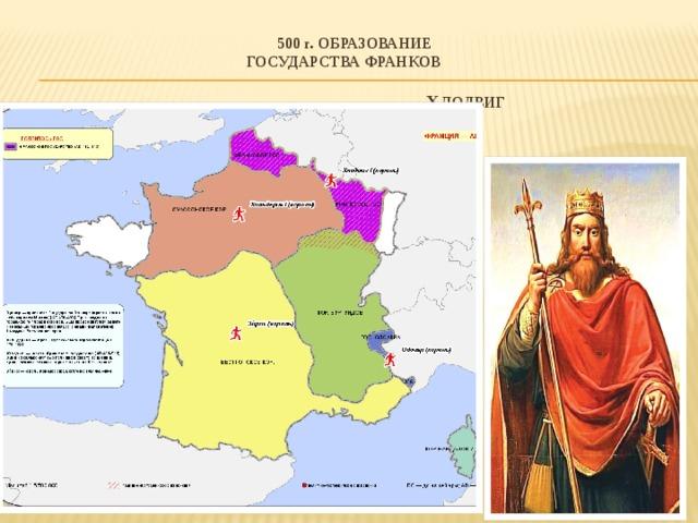 500 г . Образование  государства франков     х лодвиг
