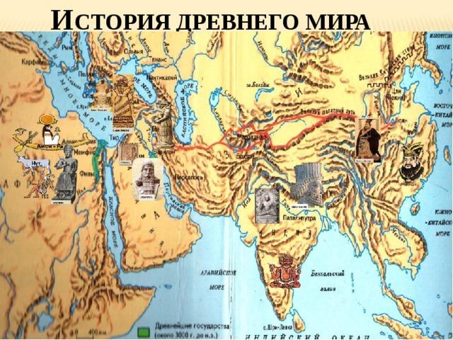 И стория Древнего мира