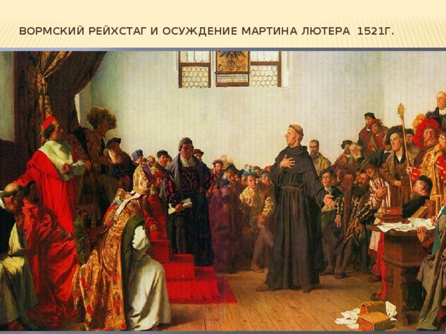 Вормский рейхстаг и осуждение Мартина Лютера 1521г.
