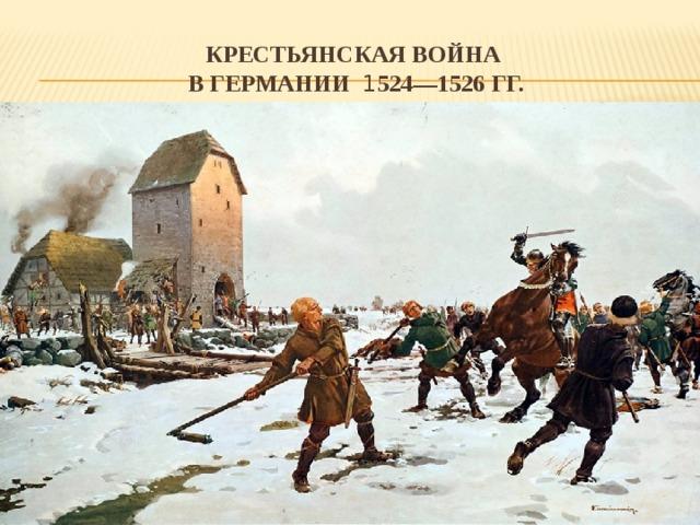 КРЕСТЬЯНСКАЯ ВОЙНА  В ГЕРМАНИИ 1 524—1526 гг.