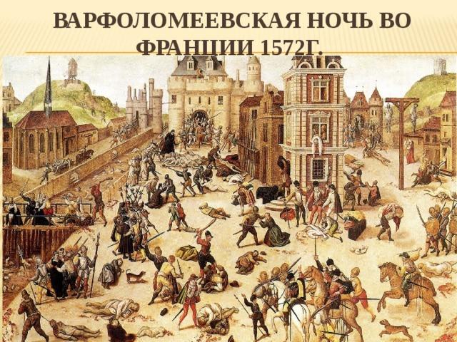 Варфоломеевская ночь во Франции 1572г.