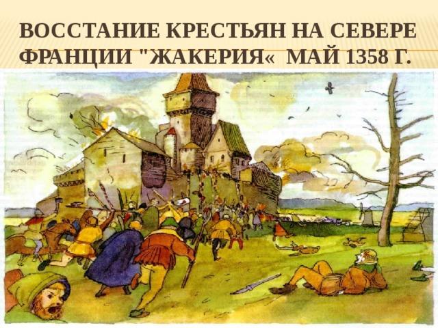 восстание крестьян на севере Франции