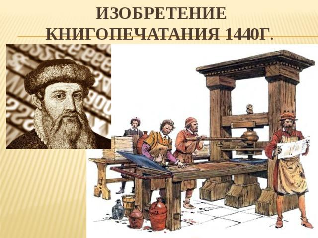 Изобретение книгопечатания 1440г .
