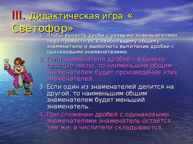 III . Дидактическая игра  « Светофор»