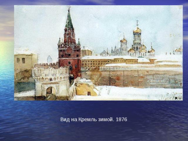 Вид на Кремль зимой. 1876