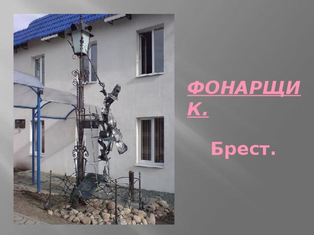 ФОНАРЩИК.  Брест.