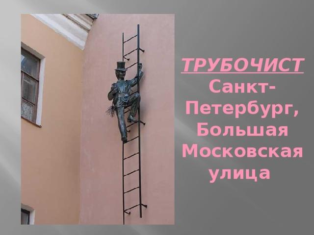 ТРУБОЧИСТ  Санкт-Петербург, Большая Московская улица